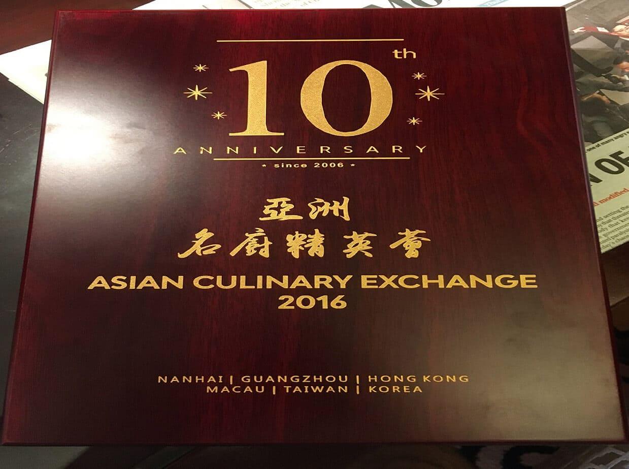 2016年香港亞洲名廚精英薈金牌獎