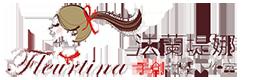 法蘭堤娜甜點工作室logo