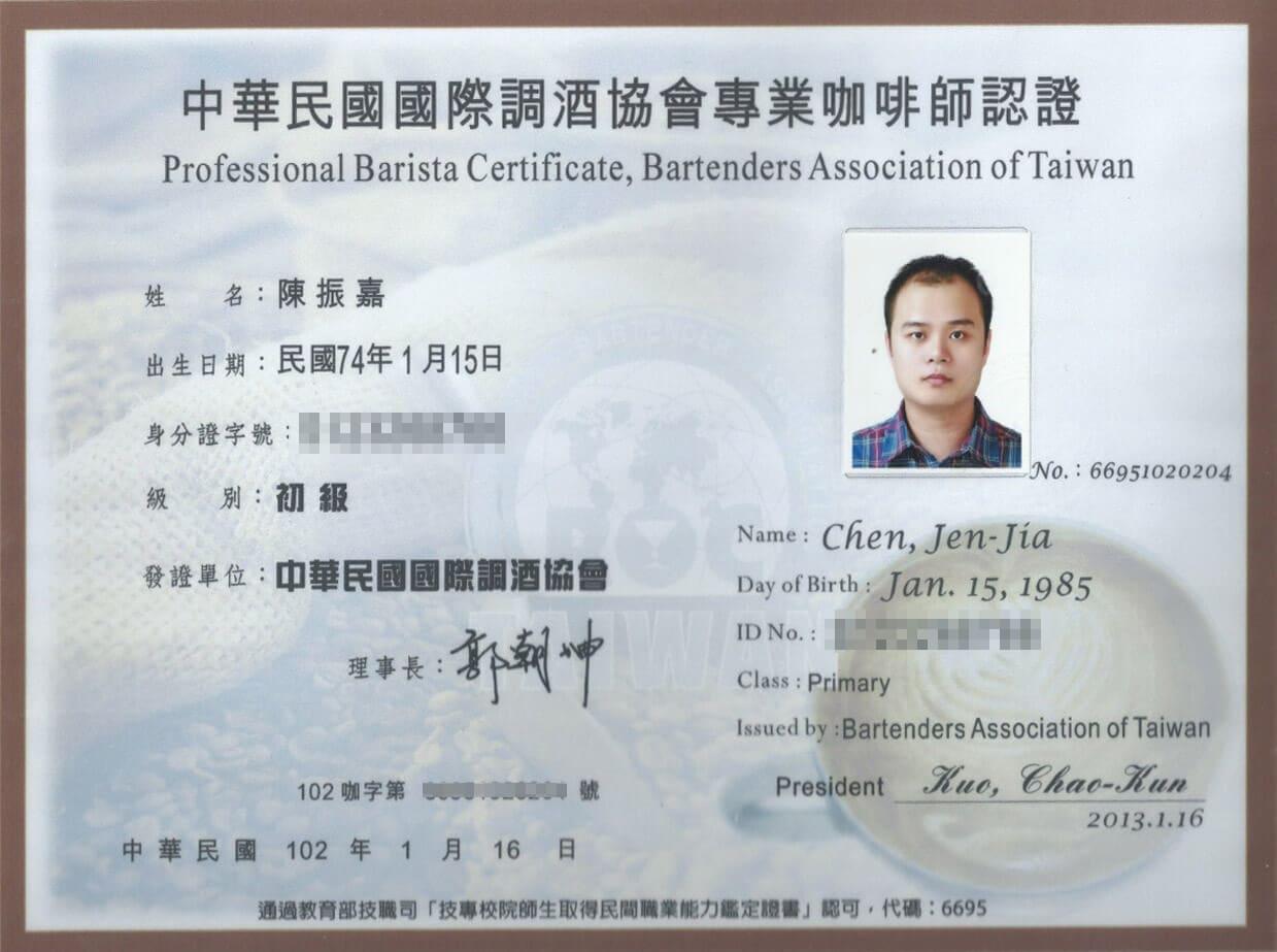 中華民國初級咖啡師證照